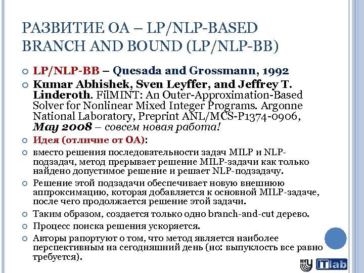 РАЗВИТИЕ OA – LP/NLP-BASED BRANCH AND BOUND (LP/NLP-BB) LP/NLP-BB – Quesada and Grossmann, 1992