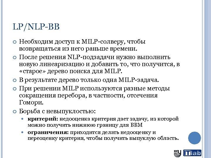 LP/NLP-BB Необходим доступ к MILP-солверу, чтобы возвращаться из него раньше времени. После решения NLP-подзадачи