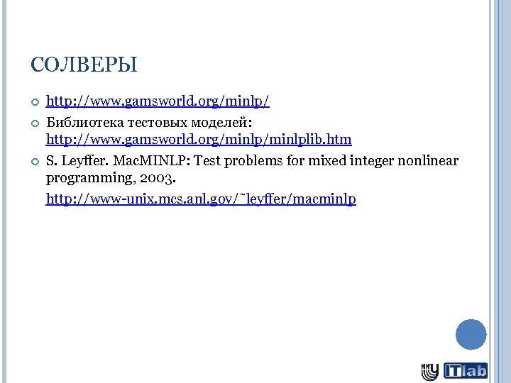 СОЛВЕРЫ http: //www. gamsworld. org/minlp/ Библиотека тестовых моделей: http: //www. gamsworld. org/minlplib. htm S.