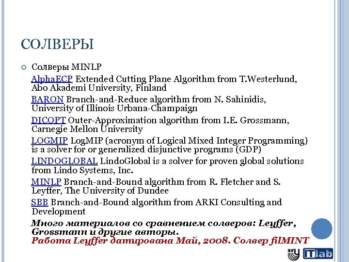 СОЛВЕРЫ Солверы MINLP Alpha. ECP Extended Cutting Plane Algorithm from T. Westerlund, Abo Akademi