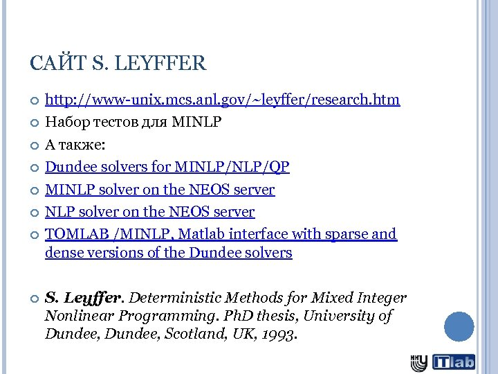 САЙТ S. LEYFFER http: //www-unix. mcs. anl. gov/~leyffer/research. htm Набор тестов для MINLP А