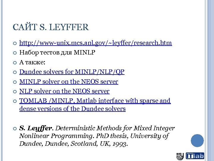 САЙТ S. LEYFFER http: //www-unix. mcs. anl. gov/~leyffer/research. htm Набор тестов для MINLP А