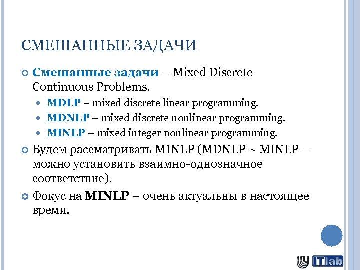 СМЕШАННЫЕ ЗАДАЧИ Смешанные задачи – Mixed Discrete Continuous Problems. MDLP – mixed discrete linear