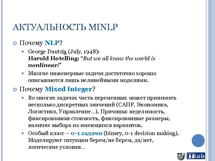"АКТУАЛЬНОСТЬ MINLP Почему NLP? George Dantzig (July, 1948): Harold Hotelling: ""But we all know"