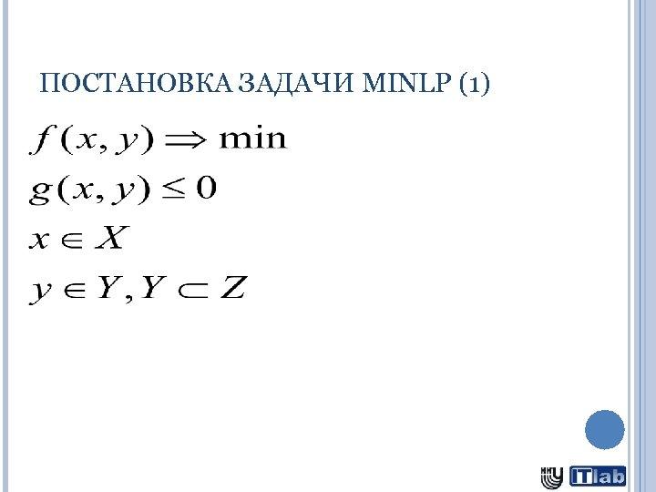ПОСТАНОВКА ЗАДАЧИ MINLP (1)