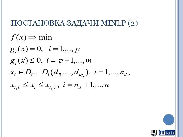 ПОСТАНОВКА ЗАДАЧИ MINLP (2)