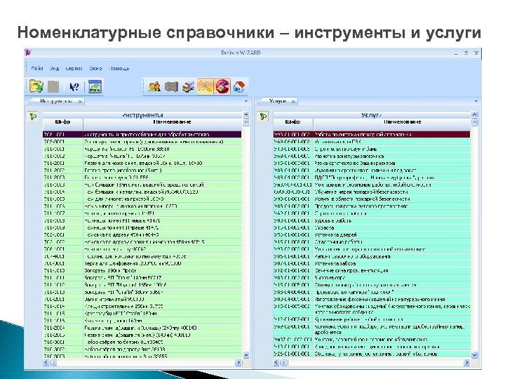 Номенклатурные справочники – инструменты и услуги