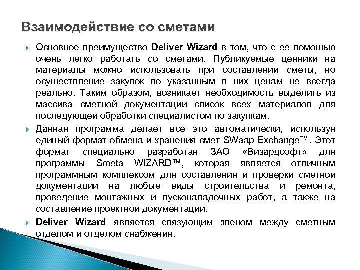 Взаимодействие со сметами Основное преимущество Deliver Wizard в том, что с ее помощью очень