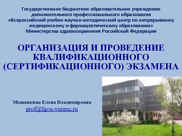 Государственное бюджетное образовательное учреждение дополнительного профессионального образования «Всероссийский учебно-научно-методический центр по непрерывному медицинскому и