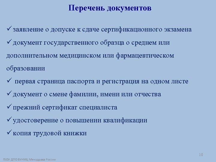 Перечень документов ü заявление о допуске к сдаче сертификационного экзамена ü документ государственного образца