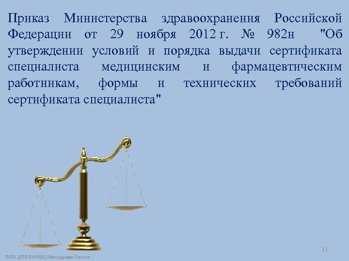 Приказ Министерства здравоохранения Российской Федерации от 29 ноября 2012 г. № 982 н