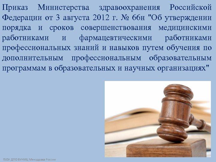 Приказ Министерства здравоохранения Российской Федерации от 3 августа 2012 г. № 66 н