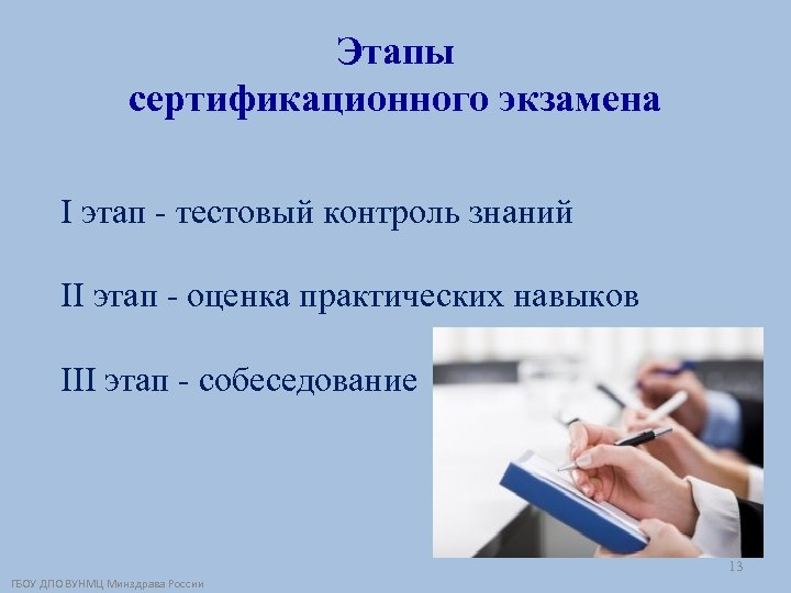 Этапы сертификационного экзамена I этап - тестовый контроль знаний II этап - оценка практических