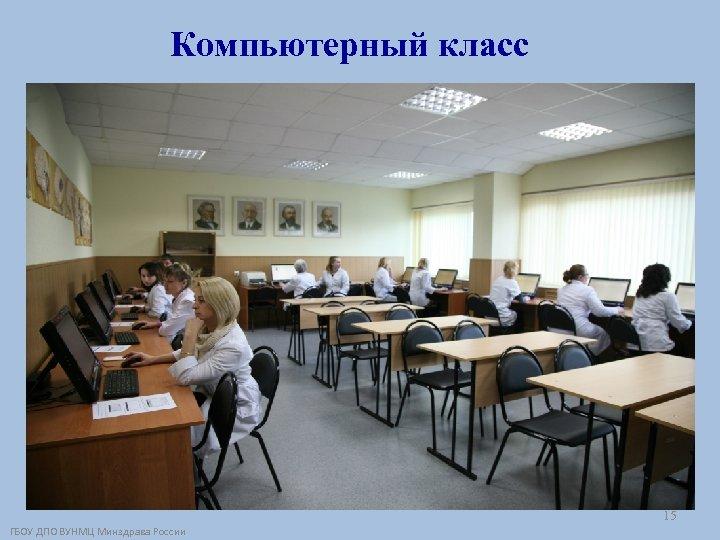 Компьютерный класс 15 ГБОУ ДПО ВУНМЦ Минздрава России