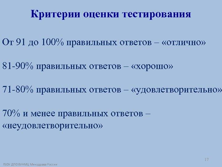 Критерии оценки тестирования От 91 до 100% правильных ответов – «отлично» 81 -90% правильных