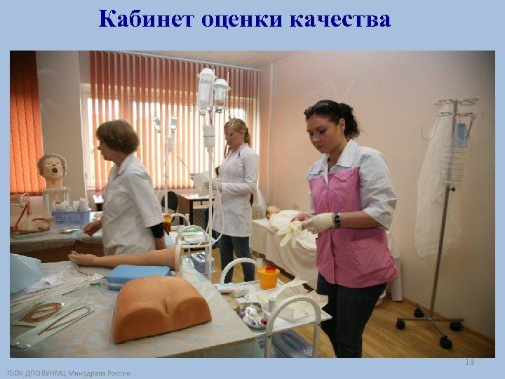 Кабинет оценки качества 18 ГБОУ ДПО ВУНМЦ Минздрава России