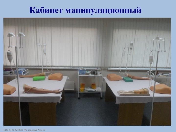 Кабинет манипуляционный 19 ГБОУ ДПО ВУНМЦ Минздрава России