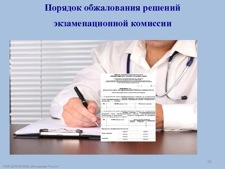 Порядок обжалования решений экзаменационной комиссии 26 ГБОУ ДПО ВУНМЦ Минздрава России