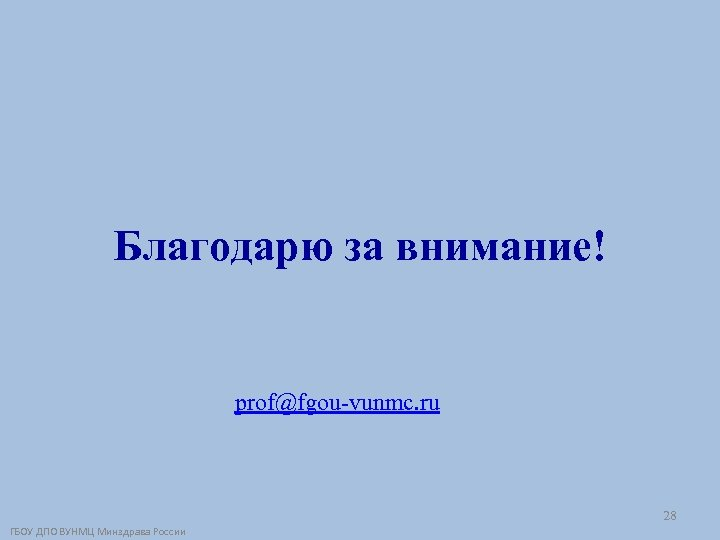 Благодарю за внимание! prof@fgou-vunmc. ru 28 ГБОУ ДПО ВУНМЦ Минздрава России
