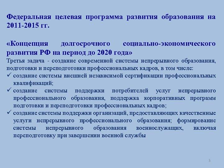 Федеральная целевая программа развития образования на 2011 -2015 гг. «Концепция долгосрочного социально-экономического развития РФ