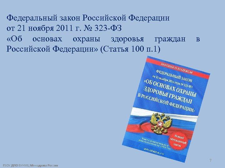 Федеральный закон Российской Федерации от 21 ноября 2011 г. № 323 -ФЗ «Об основах