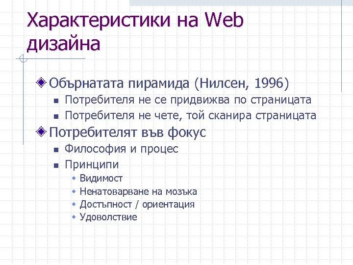 Характеристики на Web дизайна Обърнатата пирамида (Нилсен, 1996) n n Потребителя не се придвижва