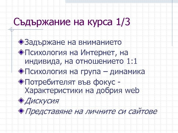 Съдържание на курса 1/3 Задържане на вниманието Психология на Интернет, на индивида, на отношението