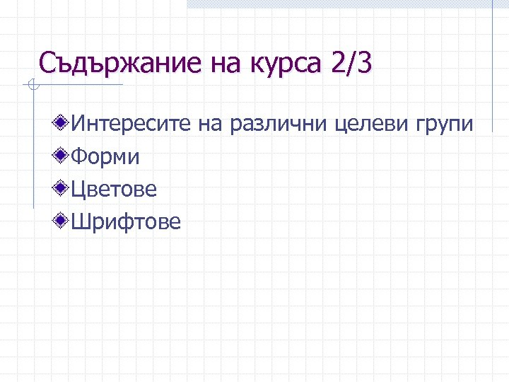 Съдържание на курса 2/3 Интересите на различни целеви групи Форми Цветове Шрифтове