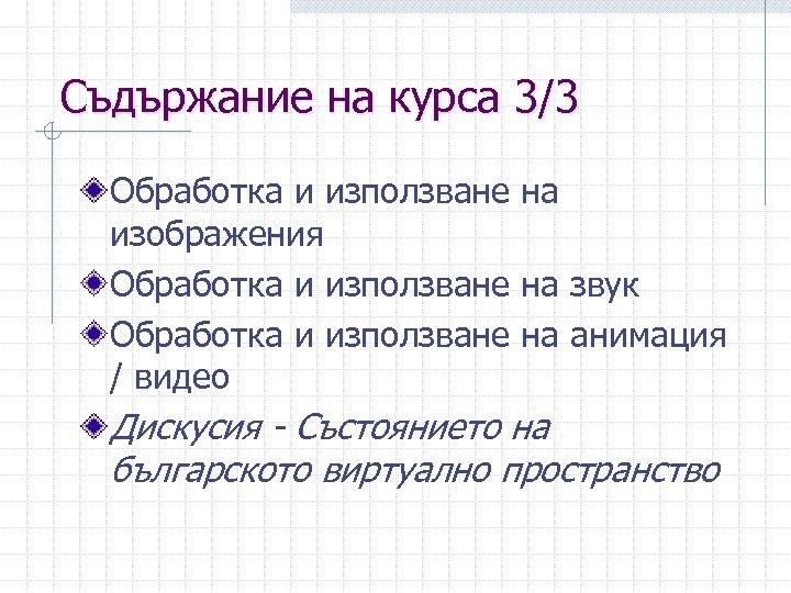 Съдържание на курса 3/3 Обработка и използване на изображения Обработка и използване на звук