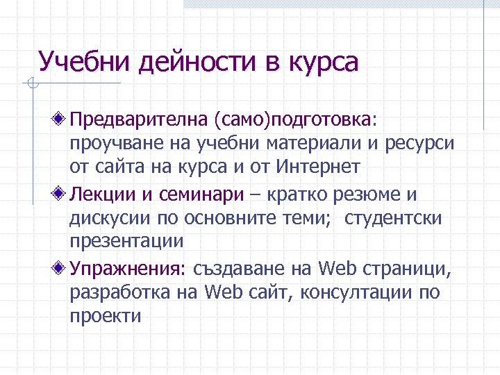 Учебни дейности в курса Предварителна (само)подготовка: проучване на учебни материали и ресурси от сайта