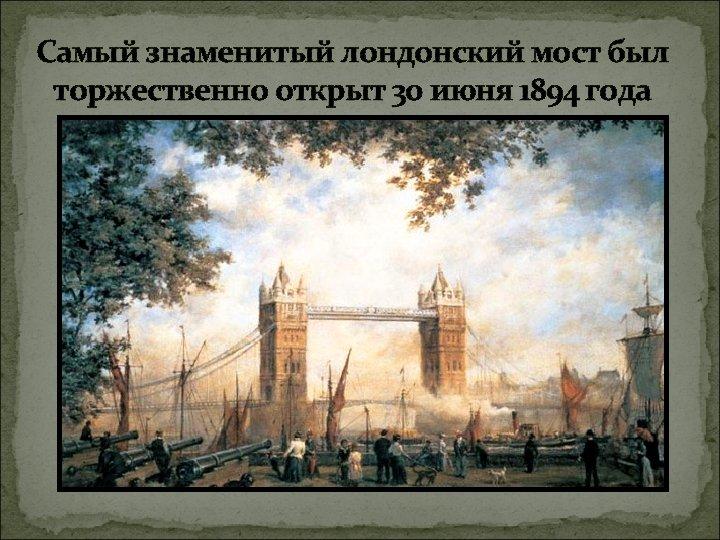Самый знаменитый лондонский мост был торжественно открыт 30 июня 1894 года