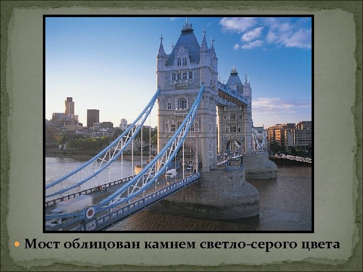 Мост облицован камнем светло-серого цвета