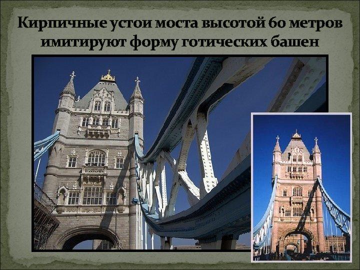 Кирпичные устои моста высотой 60 метров имитируют форму готических башен
