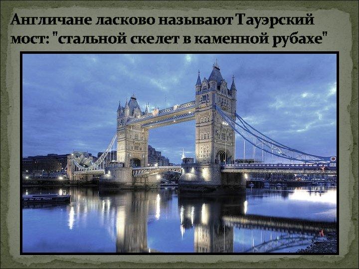 Англичане ласково называют Тауэрский мост: