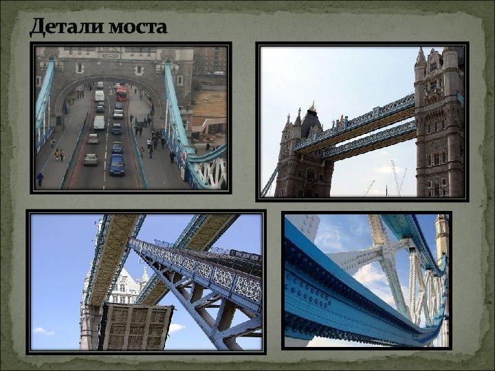 Детали моста
