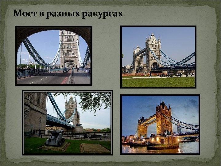 Мост в разных ракурсах