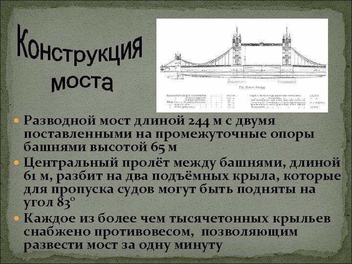 Разводной мост длиной 244 м с двумя поставленными на промежуточные опоры башнями высотой