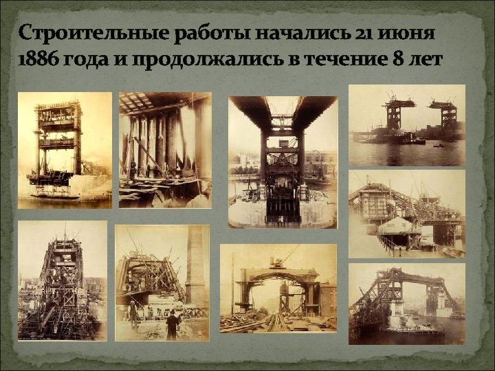 Строительные работы начались 21 июня 1886 года и продолжались в течение 8 лет