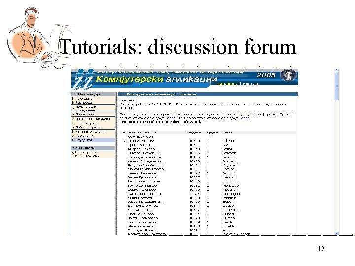 Tutorials: discussion forum 13