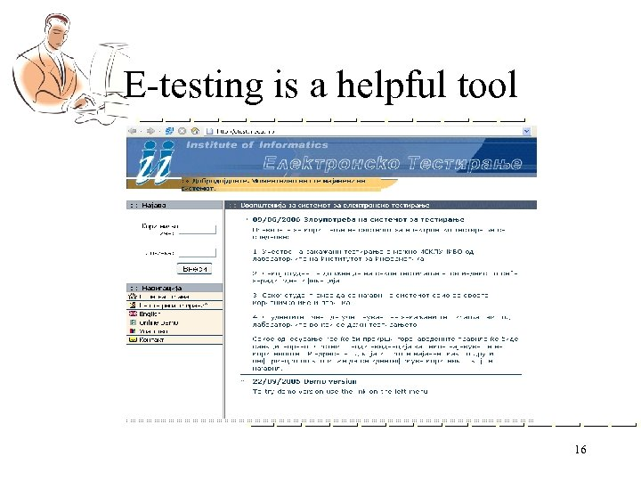 E-testing is a helpful tool 16