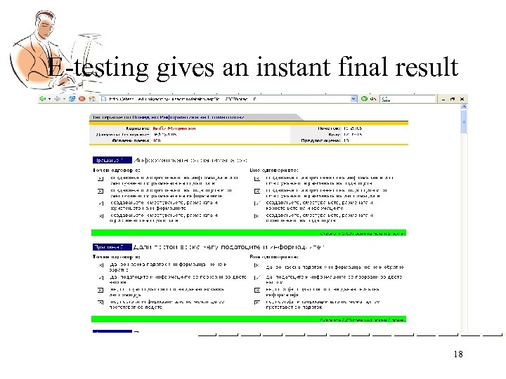 E-testing gives an instant final result 18