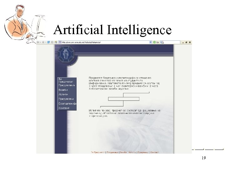 Artificial Intelligence 19