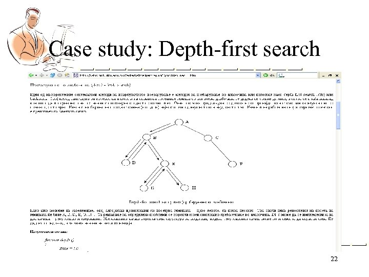 Case study: Depth-first search 22