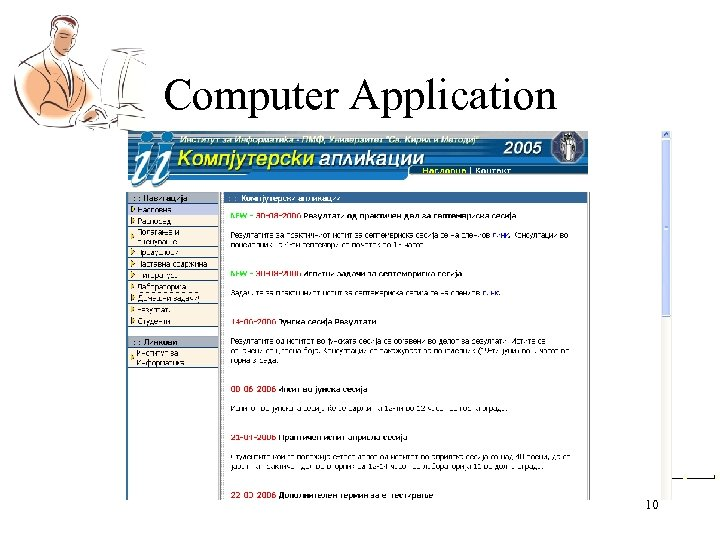 Computer Application 10
