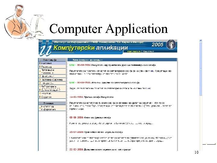 Computer Application 10