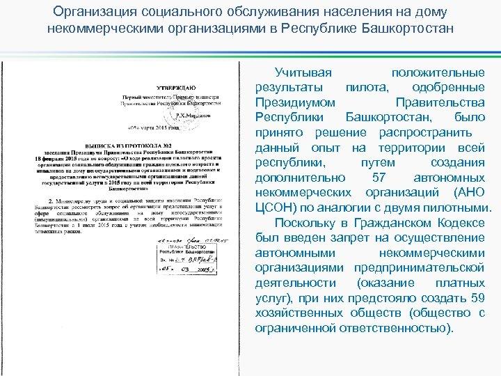 Организация социального обслуживания населения на дому некоммерческими организациями в Республике Башкортостан Учитывая положительные результаты
