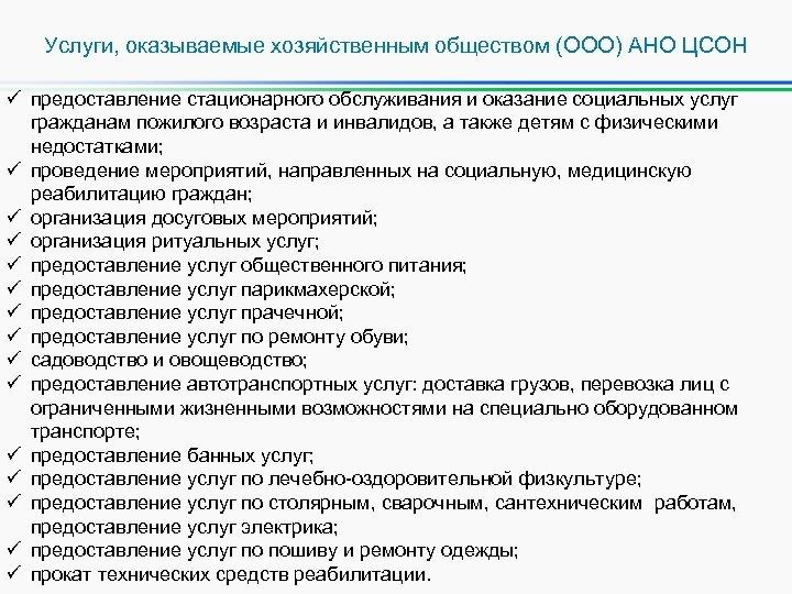 Услуги, оказываемые хозяйственным обществом (ООО) АНО ЦСОН ü предоставление стационарного обслуживания и оказание социальных