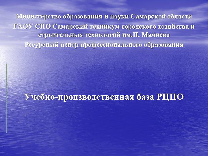 Министерство образования и науки Самарской области ГАОУ СПО Самарский техникум городского хозяйства и строительных