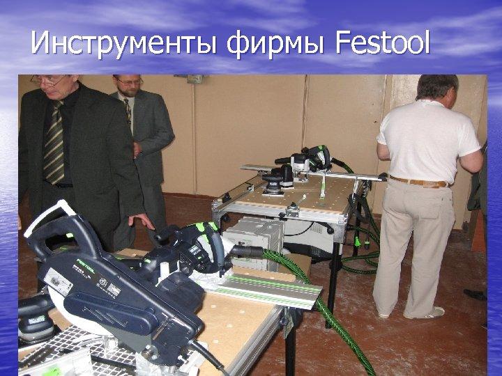 Инструменты фирмы Festool