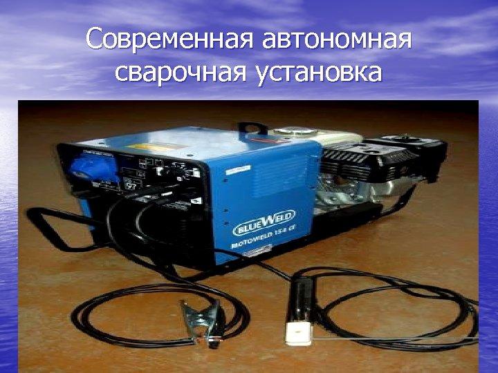 Современная автономная сварочная установка